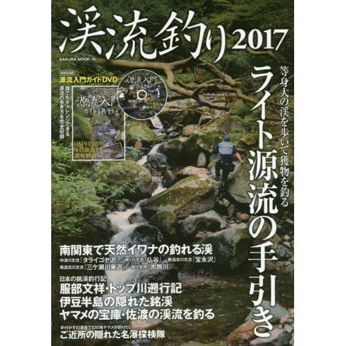 渓流釣り 2017 (SAKURA・MOOK 15)