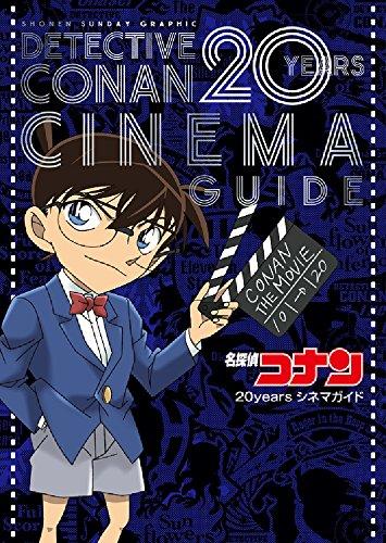 名探偵コナン 20years シネマガイド: 少年サンデーグラフィックの詳細を見る