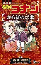 名探偵コナン から紅の恋歌 第02巻