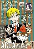 デジタル版月刊ビッグガンガン 2017 Vol.02 [雑誌]