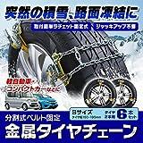 MAXWIN(マックスウィン) 金属タイヤチェーン タイヤチェーン 滑り止めチェーン 155~195mm 2輪分 軽量 ジャッキアップ不要 手袋付属 コンパクト収納 雪対策 事故 防止 雪道 凍結 軽自動車 K-TIR02-S6