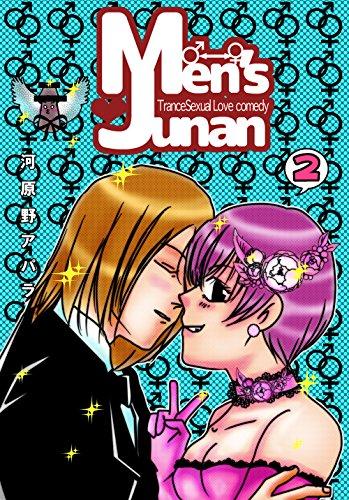 MEN'S JUNAN 2 (PADコミックス)