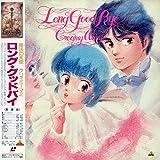 魔法の天使 クリィミーマミ ロンググッドバイ[太田貴子][Laser Disc]