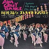 アワ・クレイジー・ダンス(阿波踊り/エレキギターで民謡を)