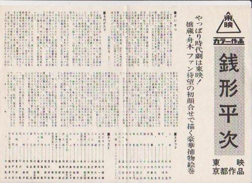 映画プレスシート 大川橋蔵「銭形平次」