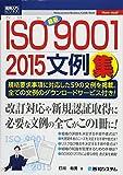 図解入門ビジネス 最新ISO9001 2015文例集