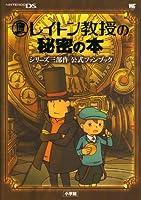 レイトン教授の秘密の本シリーズ三部作公式ファンブック (ワンダーライフスペシャル NINTENDO DS)