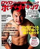 格闘ボディメイキング―DVDでつくるデカくて強くて動けるカラダ (晋遊舎ムック)