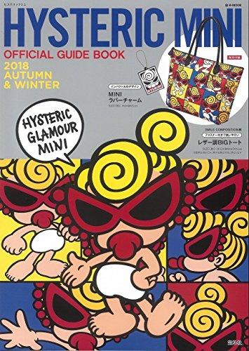 HYSTERIC MINI OFFICIAL GUIDE BOOK 2018 AUTUMN & WINTER (e-MOOK 宝島社ブランドムック)