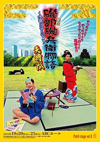 Patch stage vol.9 舞台「磯部磯兵衛物語~浮世はつらいよ~ 天晴版」[DVD]