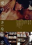 愛の小さな歴史 誰でもない恋人たちの風景 vol.1 [DVD]