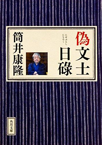 偽文士日碌 (角川文庫)の詳細を見る
