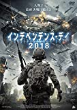 インデペンデンス・デイ2018 [DVD]