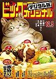ビッグコミックオリジナル 2017年23号(2017年11月20日発売) [雑誌]