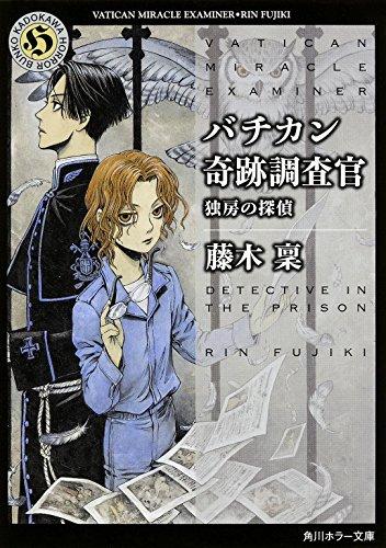 バチカン奇跡調査官  独房の探偵 (角川ホラー文庫)の詳細を見る