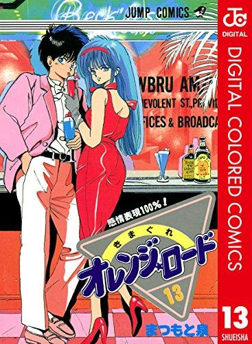 きまぐれオレンジ★ロード カラー版 13 (ジャンプコミックスDIGITAL)