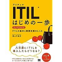 ITIL はじめの一歩 スッキリわかるITILの基本と業務改善のしくみ (IT Service Management教科…