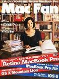 Mac Fan (マックファン) 2012年 08月号 [雑誌]