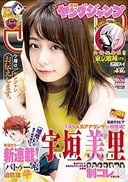 ヤングジャンプ 2018 No.31 (未分類)