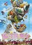 風の王国と魔女[DVD]
