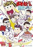 おそ松さん 公式コミックアンソロジー: 2 明日も寝かさない (DNAメディアコミックス)