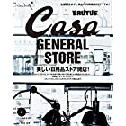 CasaBRUTUS(カ-サブル-タス) 2016年 3月号 [雑誌]
