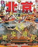 るるぶ北京 (るるぶ情報版(海外))