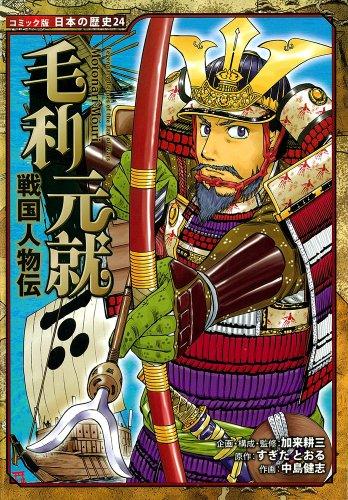 戦国人物伝 毛利元就 (コミック版 日本の歴史)の詳細を見る