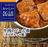 明治屋 おいしい缶詰 牛肉のビール煮( カルボナード風) 90g