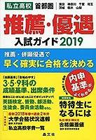 首都圏私立高校 推薦・優遇入試ガイド2019年度用
