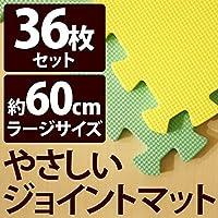 ジョイントマット 約8畳(36枚入) 本体 ラージサイズ(60cm×60cm) ミント(ライトグリーン)×イエロー(黄色)