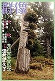 群像 2009年 03月号 [雑誌]