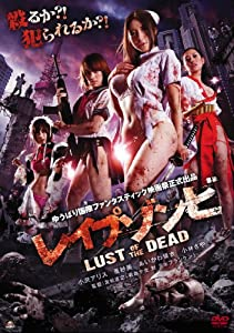 レ○プゾンビ LUST OF THE DEAD [DVD]