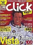 日経 click (クリック) 2007年 03月号 [雑誌]