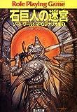 ソード・ワールドRPGシナリオ集1 石巨人の迷宮 (富士見ドラゴンブック)