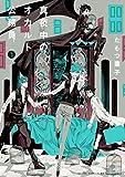 真夜中のオカルト公務員 第3巻 (あすかコミックスDX)