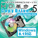 HD革命/CopyDrive_Ver.5s_with_Partition_EX2s_ダウンロード版 [ダウンロード]