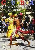 キューバへ行きたい (とんぼの本) 画像