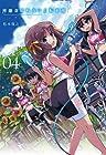 南鎌倉高校女子自転車部 第4巻