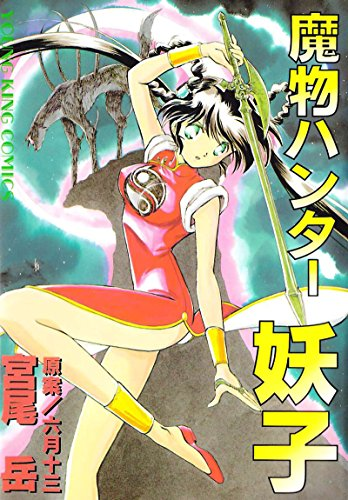 魔物ハンター妖子 (ヤングキングコミックス)