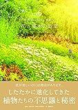 世界でいちばん素敵な花と草木の教室 (世界でいちばん素敵な教室)