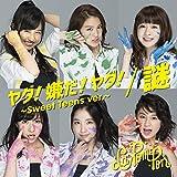 謎/ヤダ!嫌だ!ヤダ! 〜Sweet Teens ver.〜