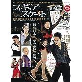フィギュアスケート世界選手権2011完全ガイド  -2011年版選手名鑑付き- (晋遊舎ムック)