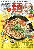 麺 昔の味と新しい一杯―特撰思い出食堂特別編集 (ぐる漫)
