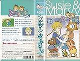 スージーちゃんとマービーのアニメ画像