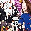 花 (初回限定盤B) (DVD付)