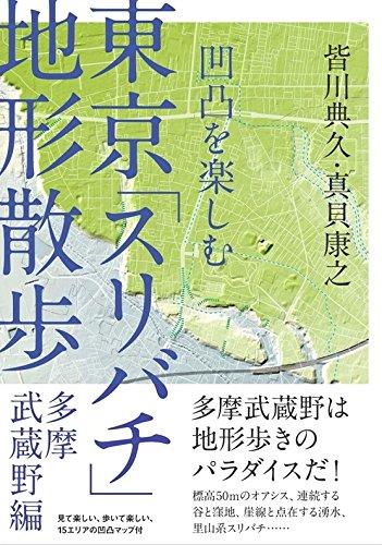 凹凸を楽しむ 東京「スリバチ」地形散歩 多摩武蔵野編