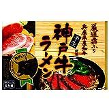 アイランド食品 厳選素材ラーメン 神戸牛ラーメン 4食入
