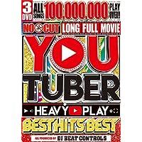 【洋楽DVD】完全ノーカットフルムービー1億再生超えPV大全べスト! You Tuber Heavy Play Best Hits Best - DJ Beat Controls 【国内盤】【3枚組】