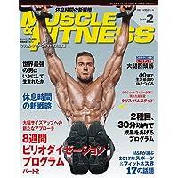 『マッスル・アンド・フィットネス日本版』2018年2月号